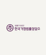 Korea Legal Aid Center for Family Relations Profile image
