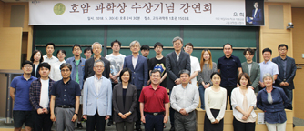 Lecture at Korea Institute for Advanced Study by Prof. Hee Oh