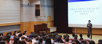 Lecture at Korean Minjok Leadership Academy by Prof. Nam-Gyu Park