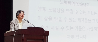 Lecture at Jeonju High School by Prof. Gou Young Koh