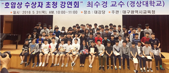 Lecture at Daegu Science High School by Prof. Sookyung Choi