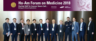 Commemorative photo of Ho-Am Forum on Medicine