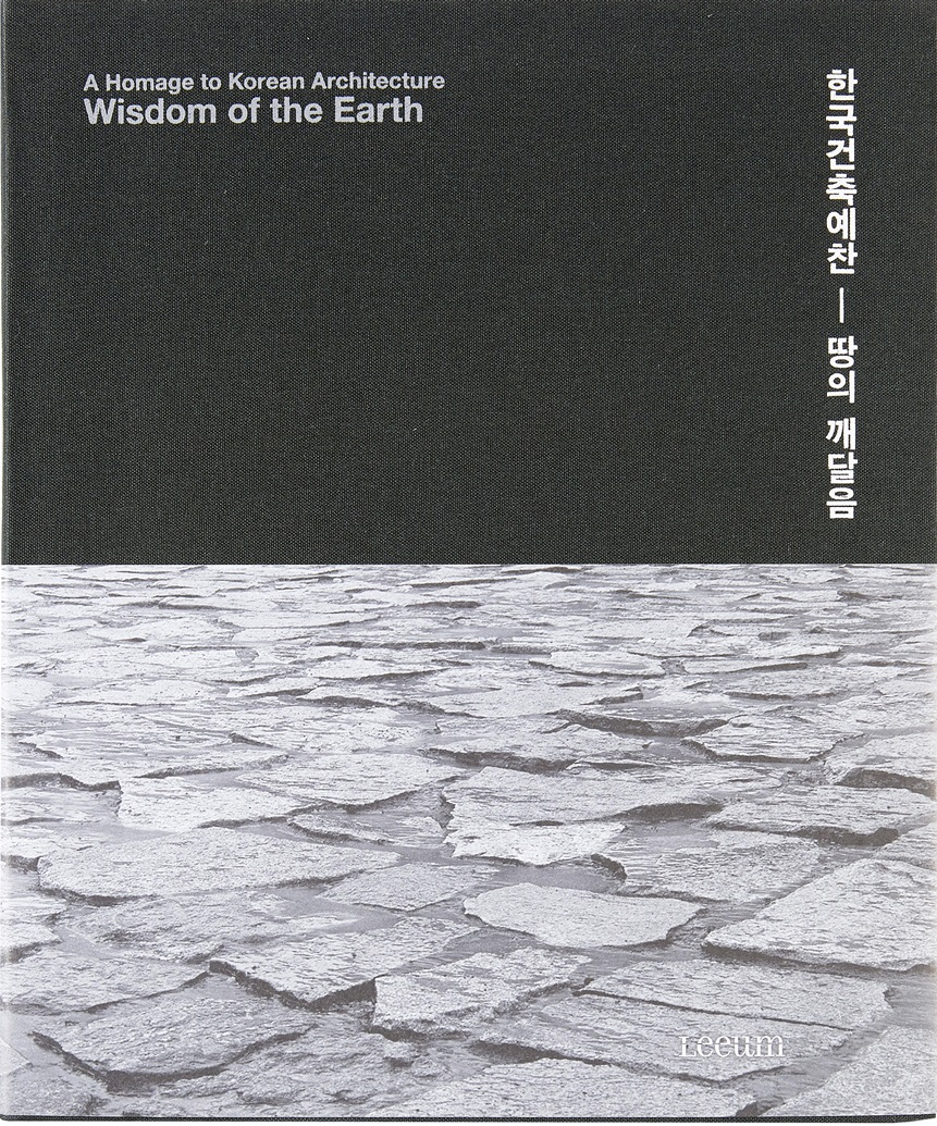 한국건축예찬 - 땅의 깨달음 (A Homage to Korean Architecture - Wisdom of the Earth)