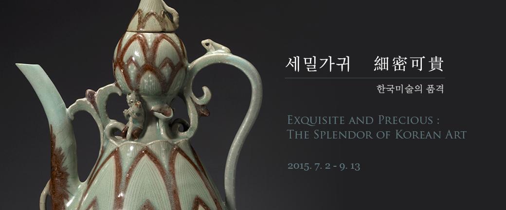 세밀가귀 細密可貴 : 한국미술의 품격 전시 개요 메인 이미지