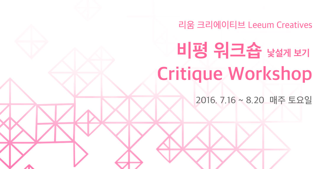 Leeum Creatives: