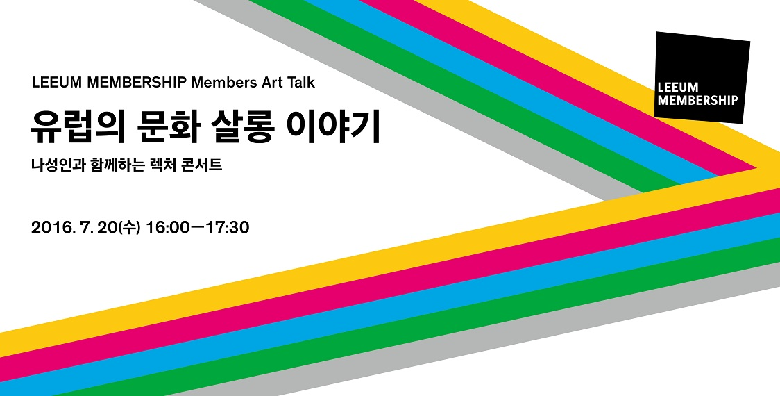[Members Art Talk]Salon Culture: Art & Music in 19th-century Europe