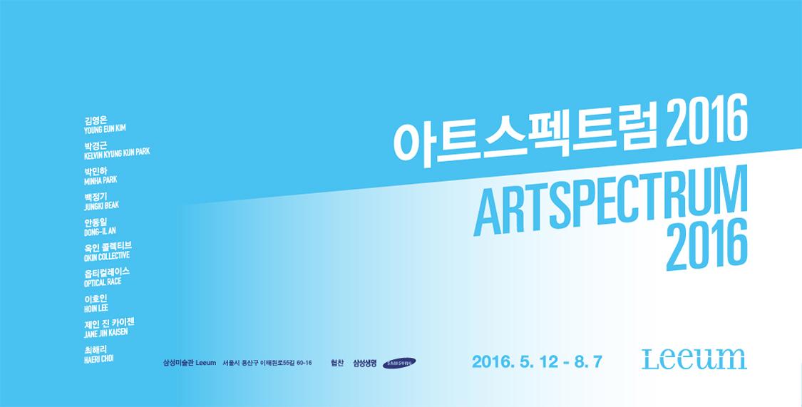 아트스펙트럼 2016 Artspectrum 2016.5.12-8.7