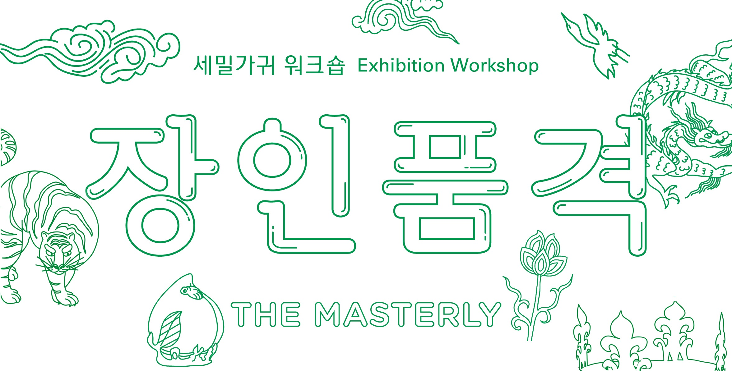Exhibition Workshop THE MASTERLY