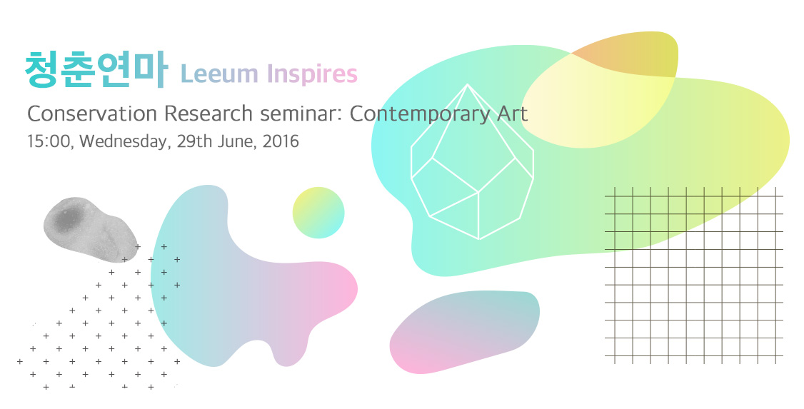 Leeum Inspires: Conservation Research Seminar: Contemporary Art