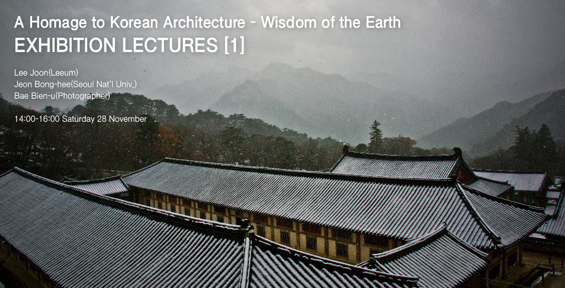 Exhibition Lectures [1] A Homage to Korean Architecture - Wisdom of the Earth