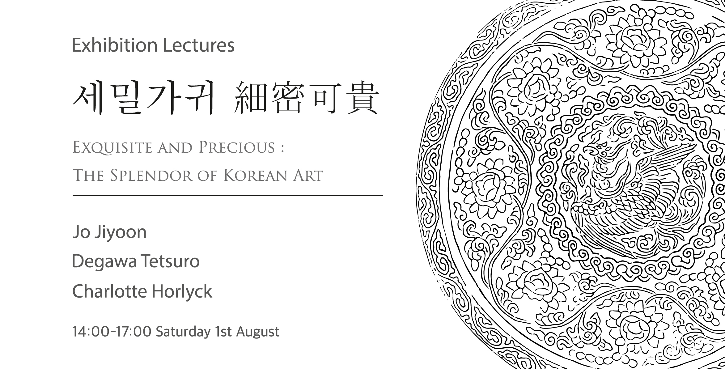 Exhibition Lectures I