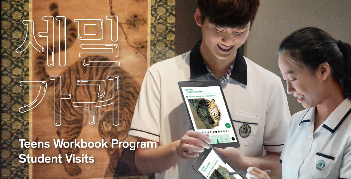 Teens Workbook Program - Student Visits