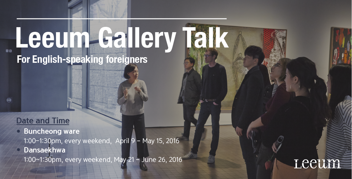 Leeum Gallery Talk
