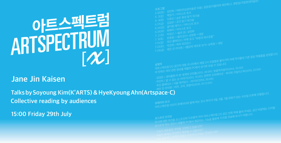 ARTSPECTRUM [χ] Jane Jin Kaisen Soyoung Kim, HyeKyoung Ahn, Collective Reading 15:00 Friday 29th July