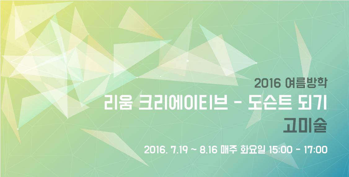2016 여름방학 리움 크리에이티브 - 도슨트 되기  고미술 2016. 7.29 - 8.16 매주 화요일 15:00 - 17:00