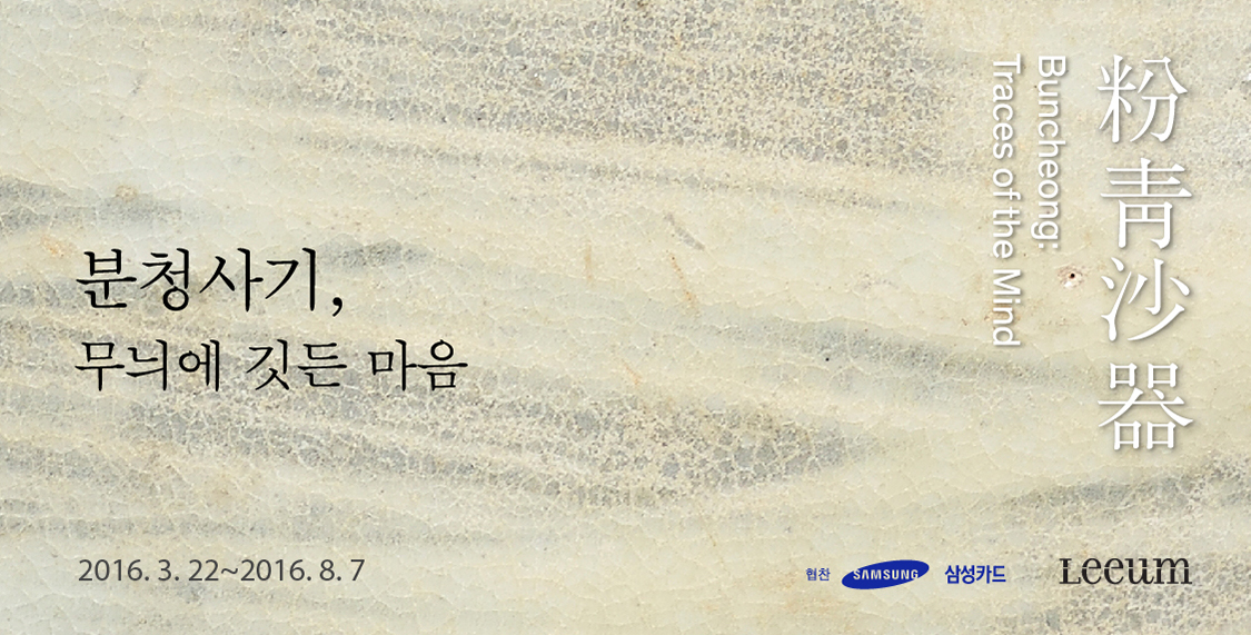 분청사기, 무늬에 깃든 마음 2016.3.22-2016.8.7