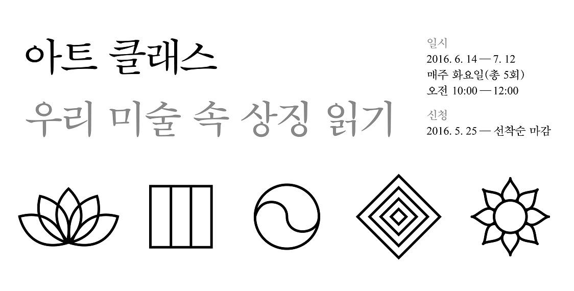 [아트 클래스] 우리 미술 속 상징 읽기