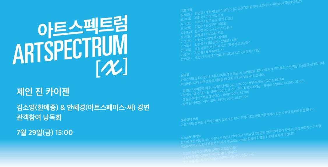 아트스펙트럼 [χ] 제인 진 카이젠 김소영, 안혜경, 낭독회 7월 29일(금) 15:00