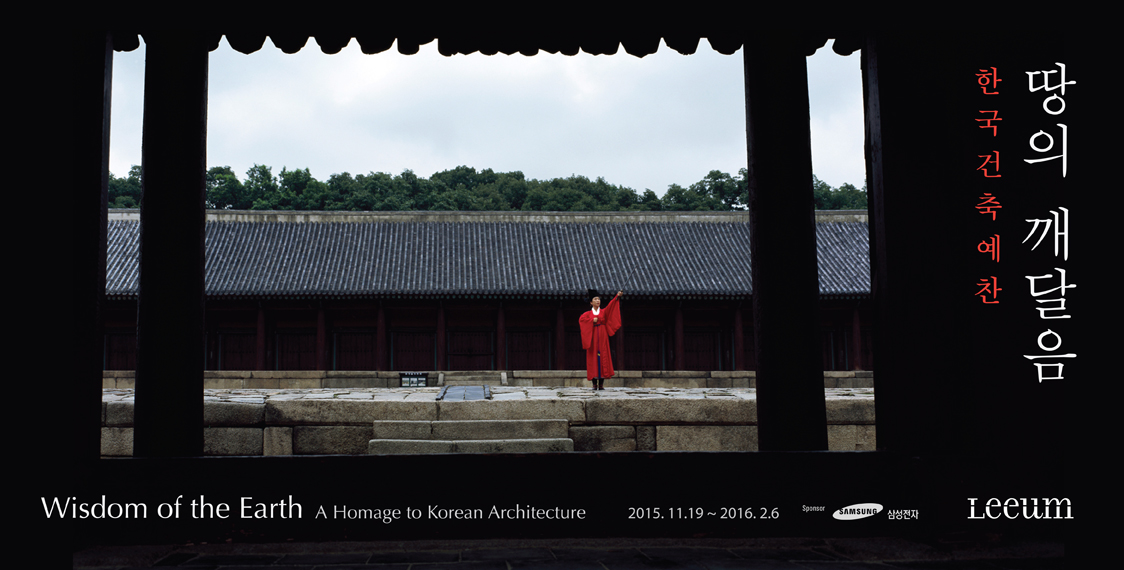 한국건축예찬