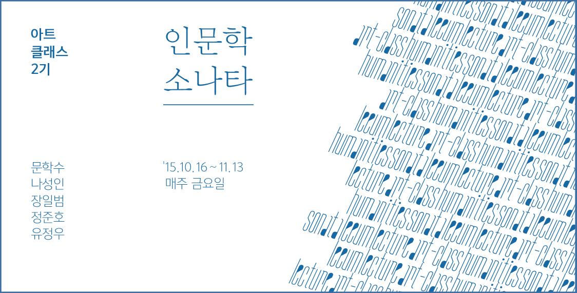 [아트클래스 2기] 인문학 소나타