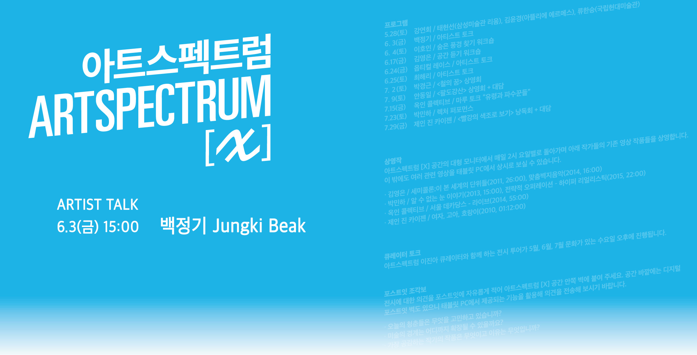 아트스펙트럼 [X] 아티스트 토크 - 백정기 6.3(금) 15:00