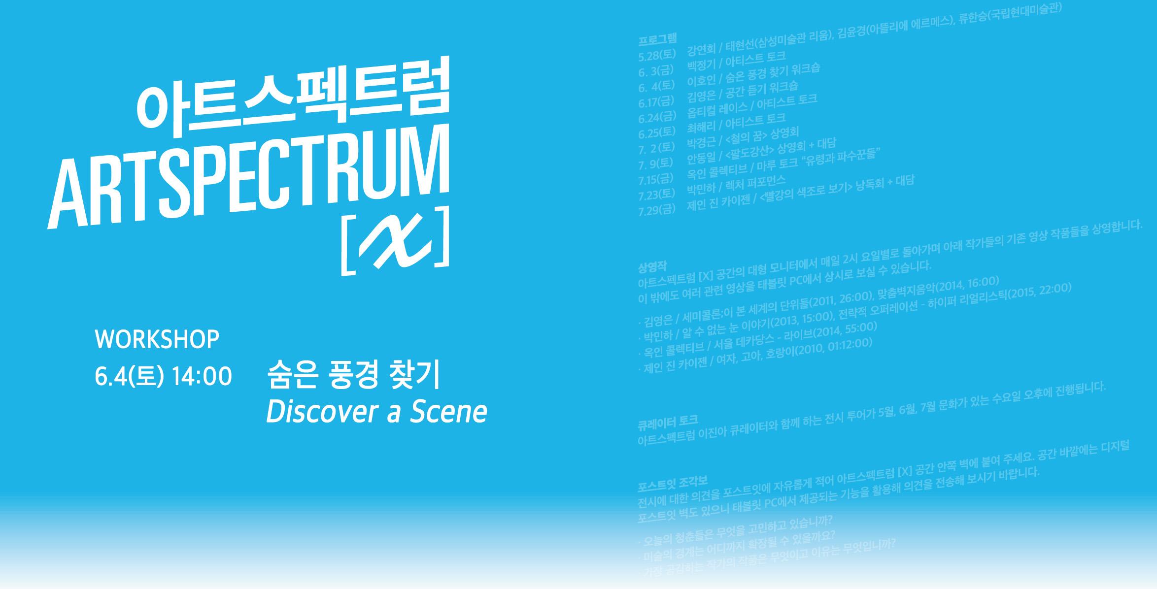 ARTSPECTRUM [X] 숨은 풍경 찾기 워크숍 6.4(토) 14:00