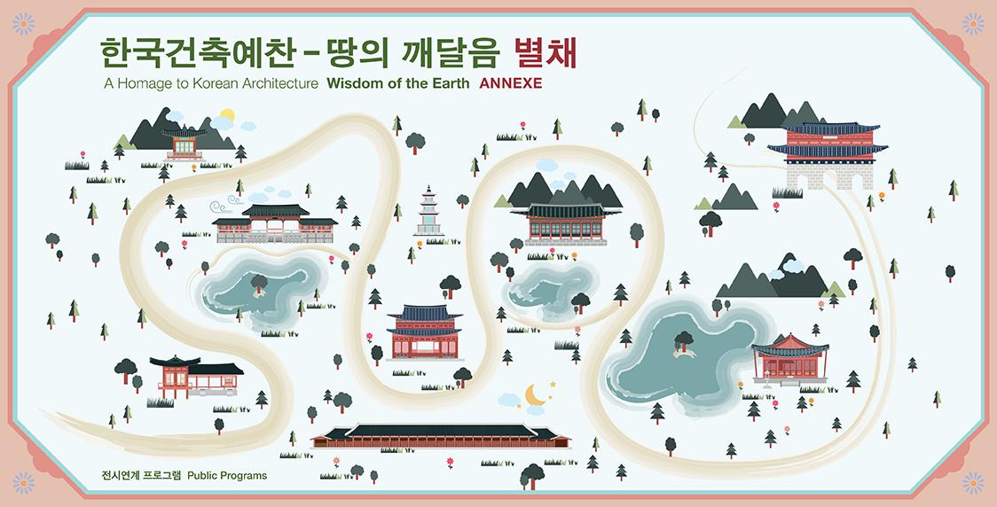 전시연계 프로그램 [별채] 한국건축예찬 - 땅의 깨달음
