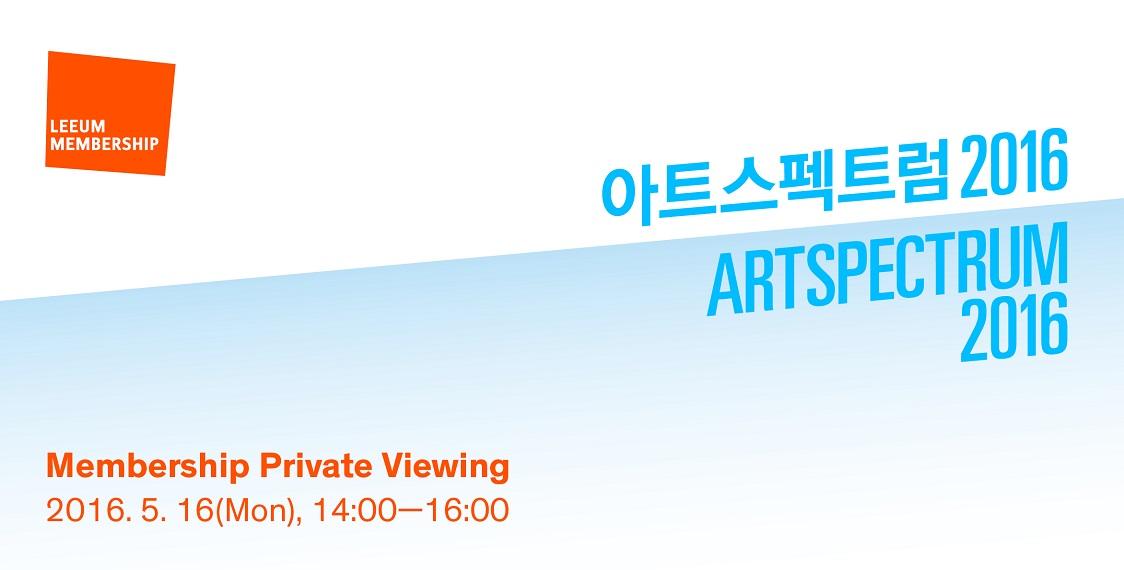 [Members Private Viewing]아트스펙트럼 2016