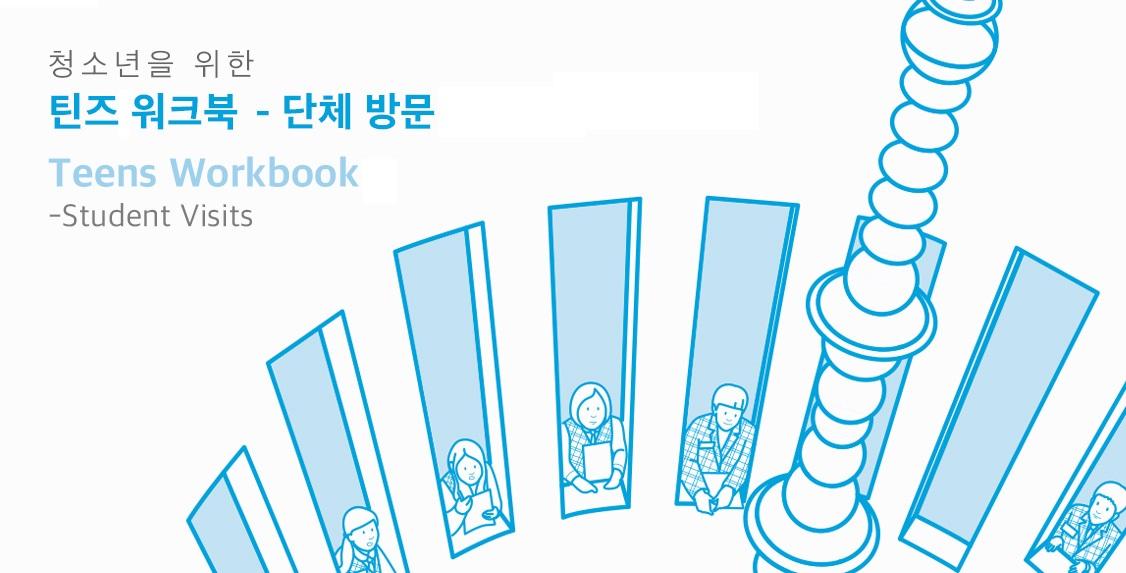 틴즈 워크북 - 단체 방문