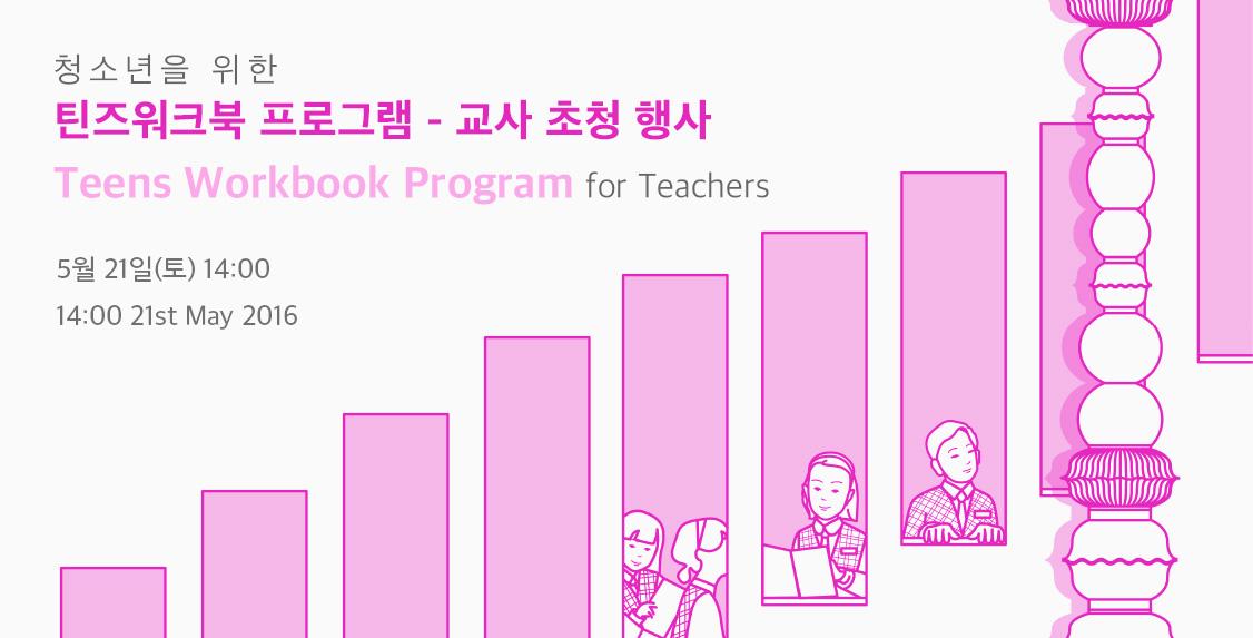 틴즈워크북 프로그램 - 교사 초청 행사