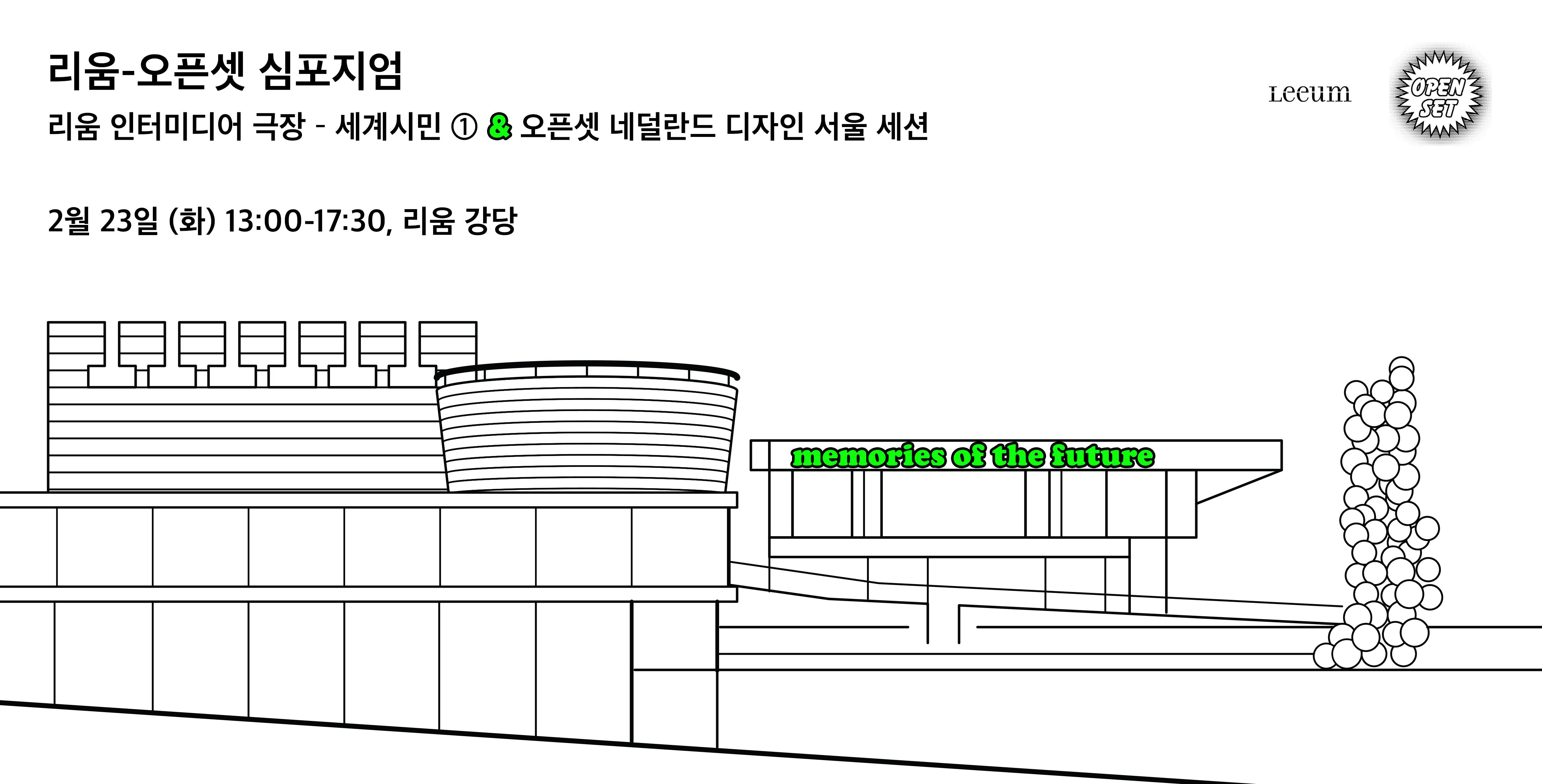 리움-오픈셋 심포지엄 2월 23일 (화) 13:00-17:30, 리움 강당