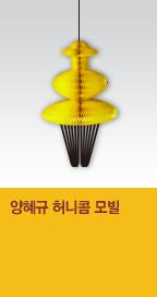 양혜규 허니콤 모빌