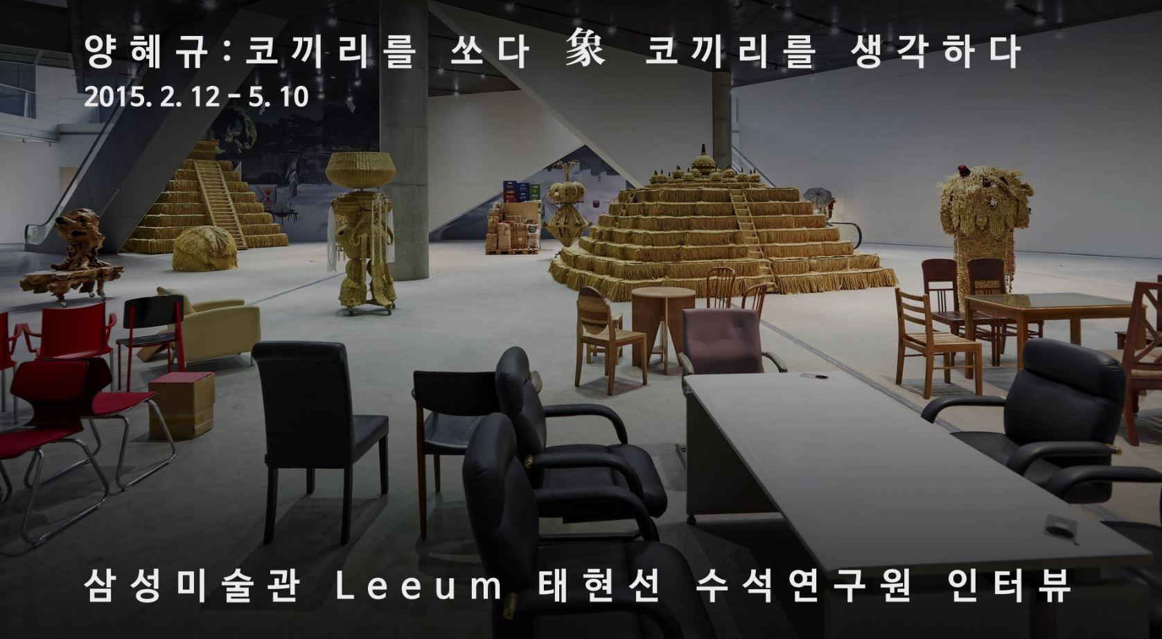 Curator interview_Haegue Yang
