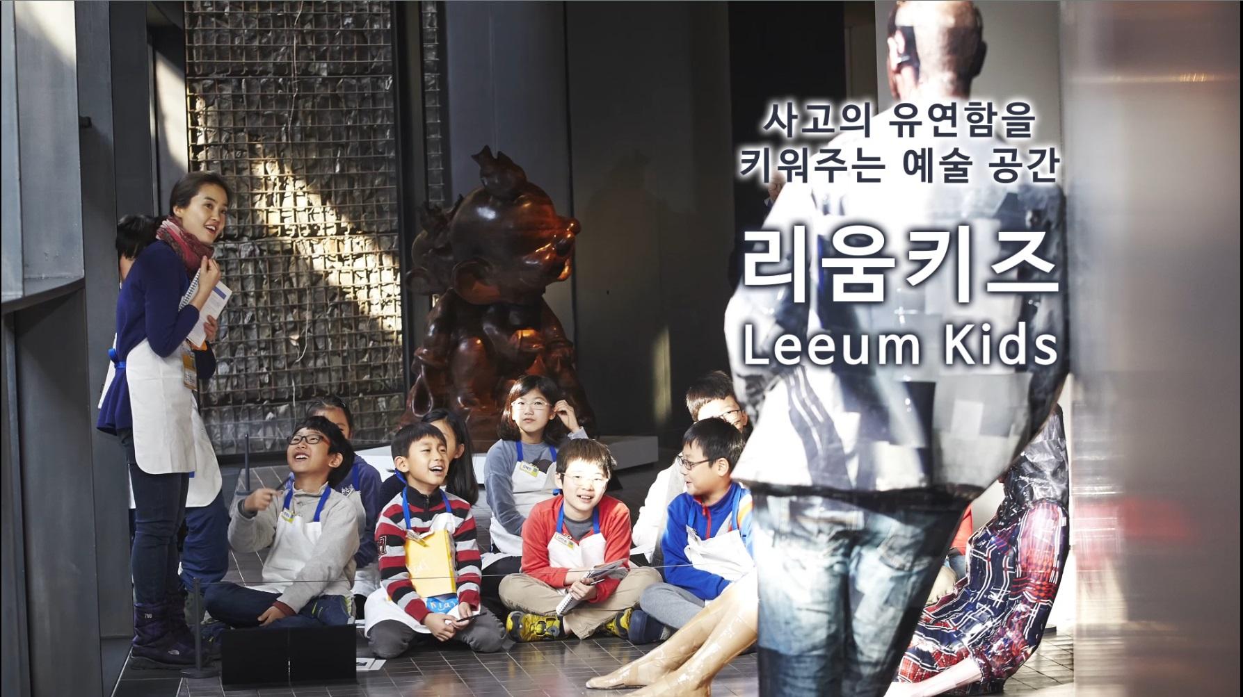 Leeum Kids