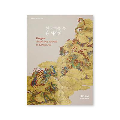 한국미술 속 용이야기전 도록