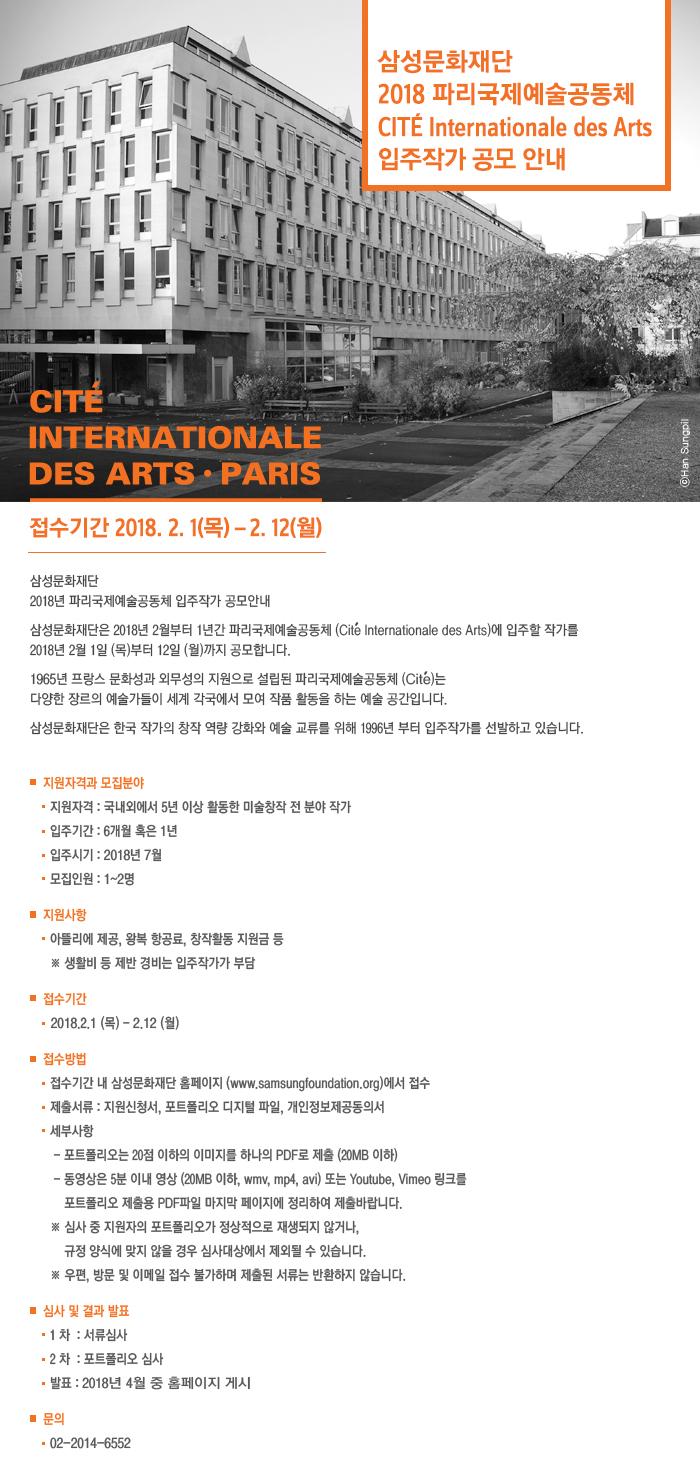 삼성문화재단<br /> 2018 파리국제예술공동체<br /> CITE Internationale des Arts<br /> 입주작가 공모 안내